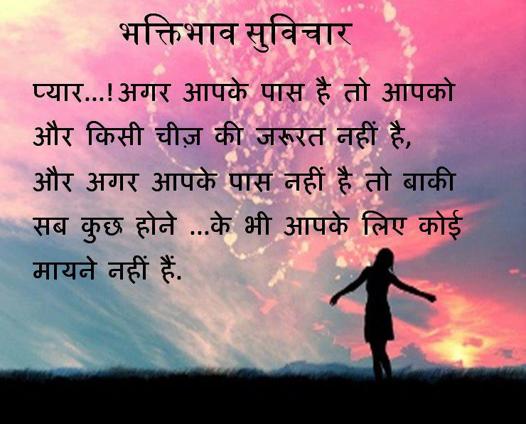 good thoughts in hindi language suvichar inspirational