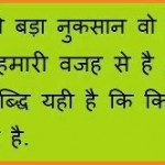 best success quotes in hindi (2)