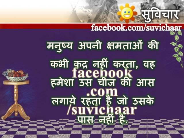 best-success-quotes-in-hindi-4.jpg