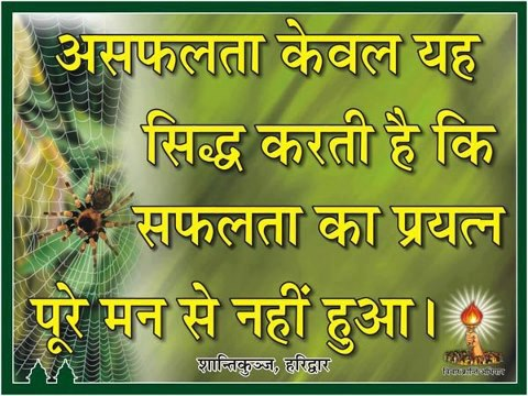 hindi motivational quotes religious wallpaper hindu god