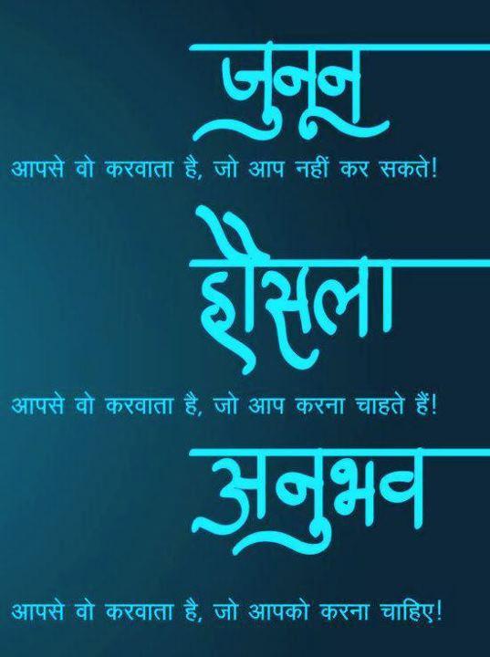 hindi suvichar in hindi language (1) - Religious Wallpaper ...