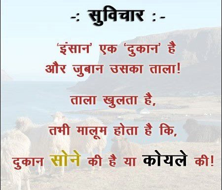 how to meet god in hindi