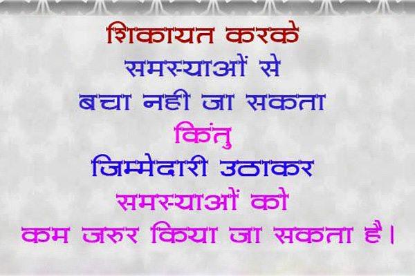 Suvichar Hindi Me Religious Wallpaper Hindu God