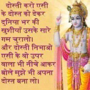 thoughts of great people in hindi | Lord Krishna
