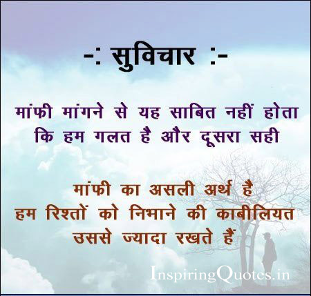 Greats thoughts wallpapers pictures 2 religious - Love wallpaper thought in hindi ...