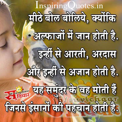 incoming terms life slogan in hindi nice words to say about lifeThoughts On Life In Hindi Wallpaper