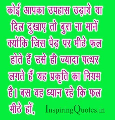 hindi suvichar photos, images wallpapers download