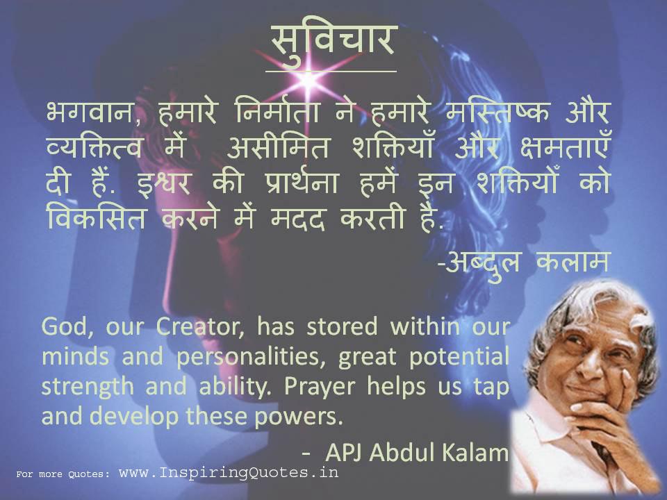abdul kalam quotes in hindi quotesgram