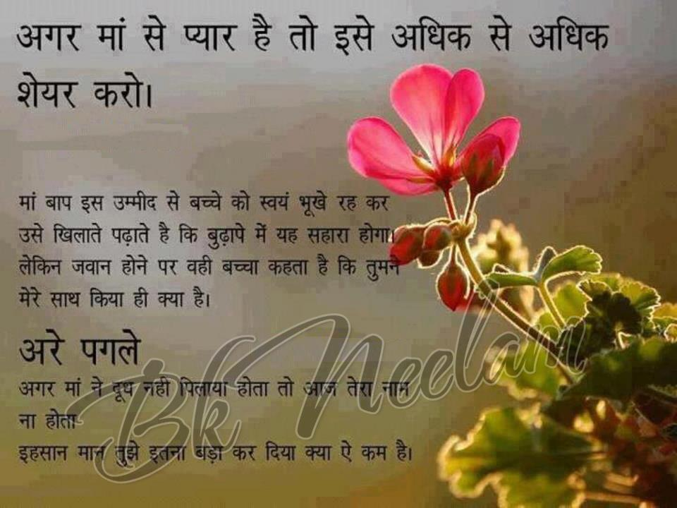 Suvichar Hindi Facebook Pictures Images Wallpapers Photos (1