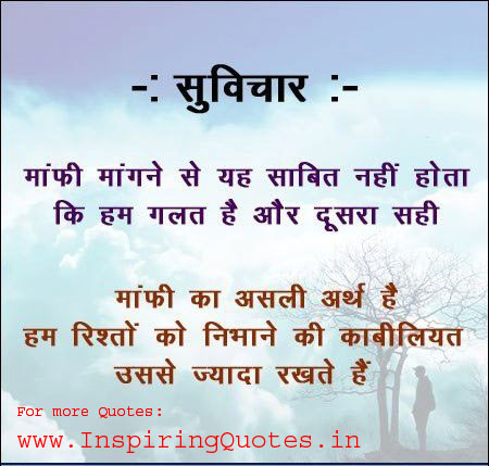 Facebook Suvichar in Hindi Pictures Download