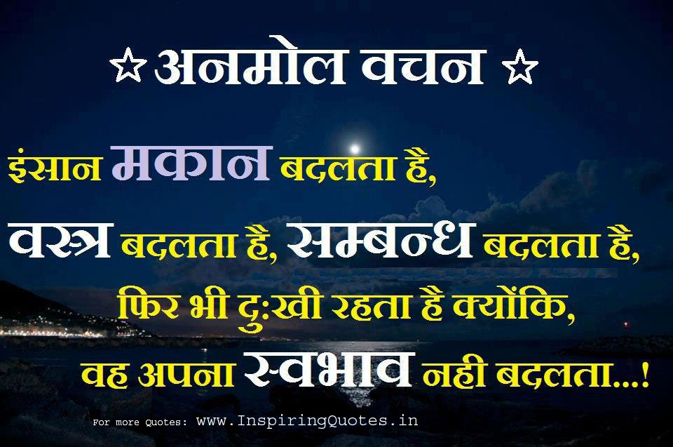 Thoughts in hindi wallpapers photos images pictures - Love wallpaper thought in hindi ...