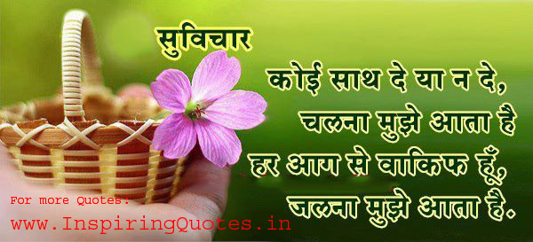 Posts related to thoughts-on-life-in-hindi-SThoughts On Life In Hindi Wallpaper