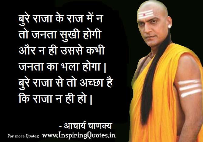 Chanakya Quotes in English