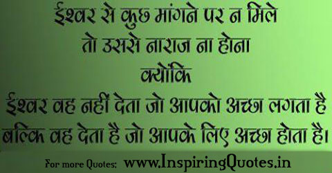Suvichar in Hindi Wallpapers, Inspirational Quotes