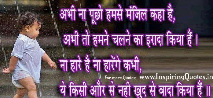 hindi quotes, suvichar, anmol vachan, anmol vichar