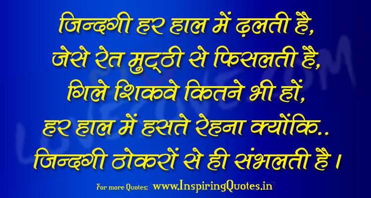 Inspirational Thoughts on Life in Hindi