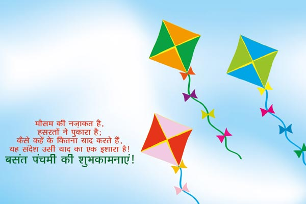 Hindi Vasant Panchami Wishes Quotes Messages Greetings Images Wallpapers Photos