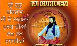 Happy Guru Ravidas Jayanti, Shri Guru Ravi Das Birthday Pictures, Status, Messages