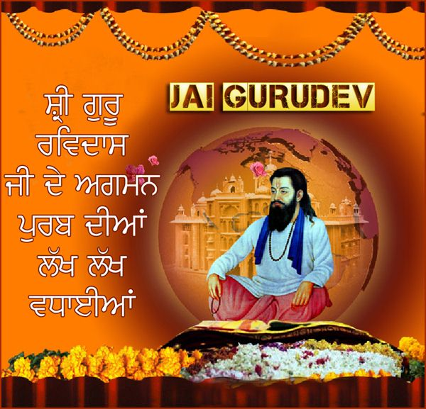 Guru Ravidas Jayanti Wishes Pictures Images