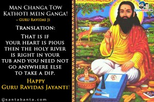 Happy Guru Ravidas Jayanti Quotes Wishes Greetings Messages in English Images
