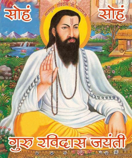 Happy Ravidas Jayanti Hindi Wishes Images Wallpapers Pictures