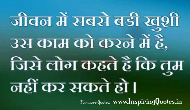 Facebook Quotes in Hindi, Latest Hindi Quotes, Good Quotations ...