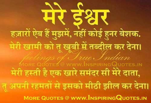 God Quotes In Hindi. QuotesGram