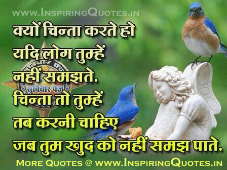latest hindi quotes good quotations messages in hindi