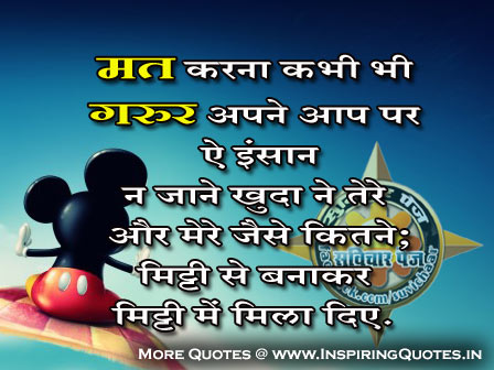 quotes in hindi good quotations messages in hindi shayari images pictures wallpapers