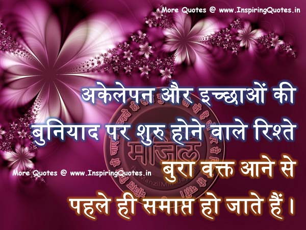 hindi love quotes wallpaper download anti love quotes