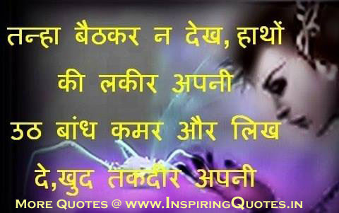 success quotes in hindi latest hindi quotes good