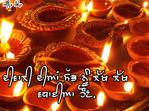 Diwali Diya Vadaiya Howe Images, Wallpapers, Photos, Pictures