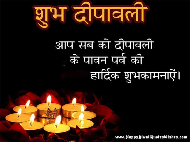 Happy Deepavali Wishes in Hindi with Images, Wallpapers, Photos, Pictures Download