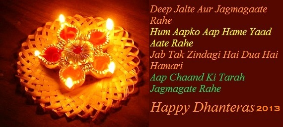 Happy Dhanteras Shayari in Hindi with Images, Wallpapers, Photos, Pictures Download