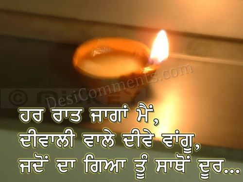 Punjabi Diwali Wishes Wallpapers, Images, Photos, Pictures