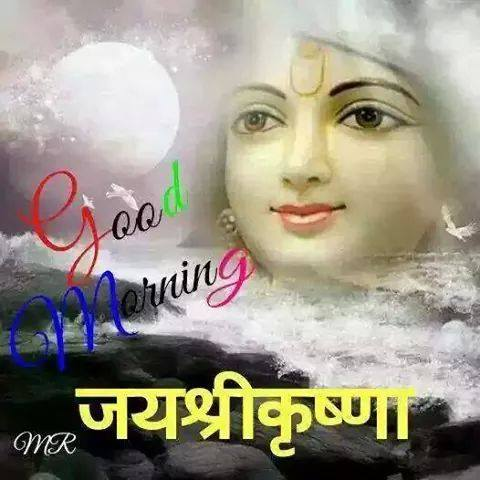 Krishna Good Morning Wishes