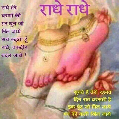 Radha Krishna Shubh Din Wishes