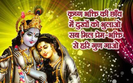 Radha Krishna Shubh Prabhat Wishes Images
